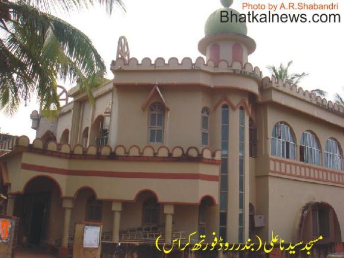 Masjide Syedina Ali