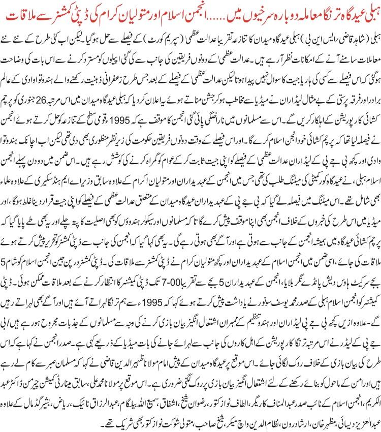 hubli eidgaha news