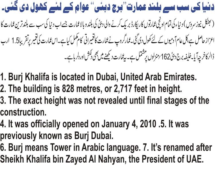 khalifa burj 1