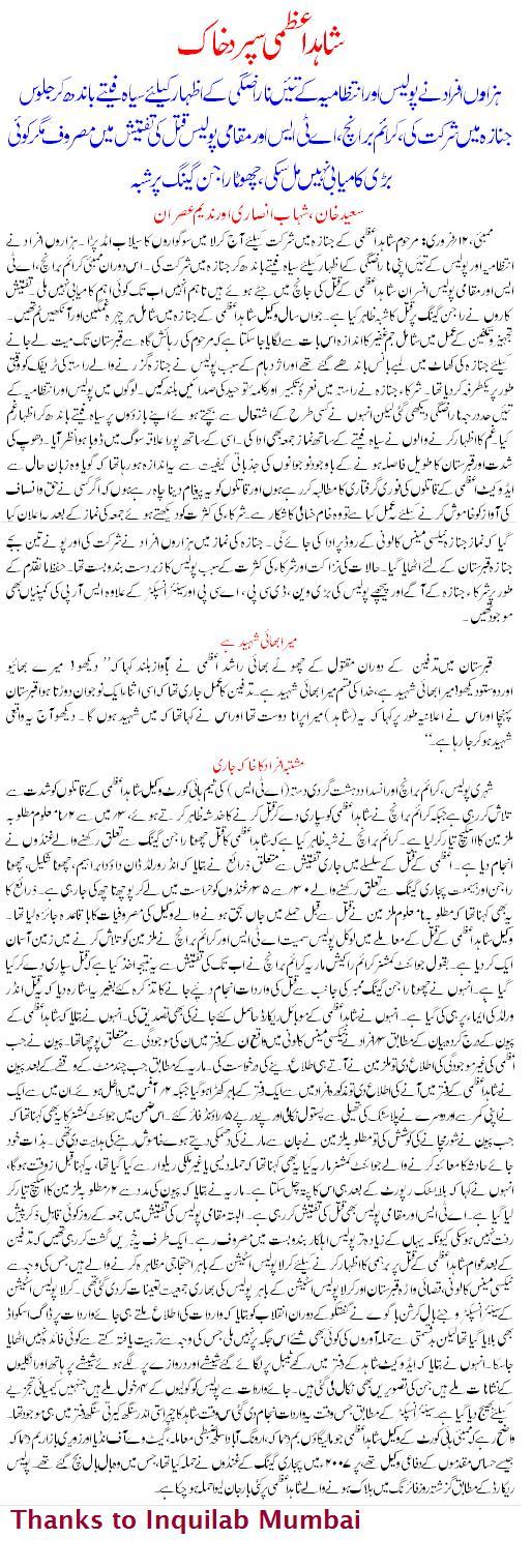 shahid azmi inquilab news