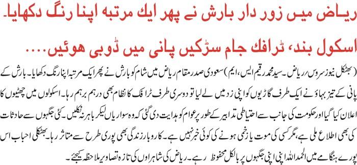 riyadh news 2