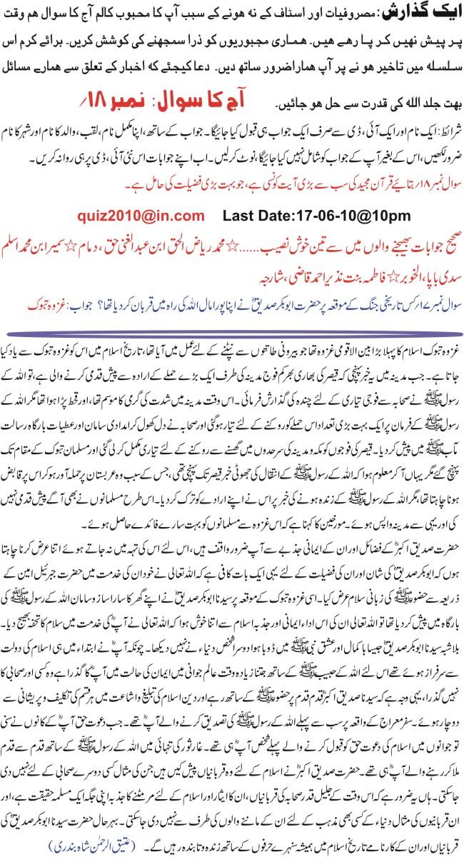 Aaj Ka Sawaal No 18 « Bhatkal News