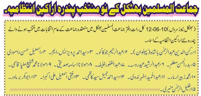 jamaat election