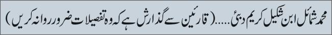 mohammed shamayil