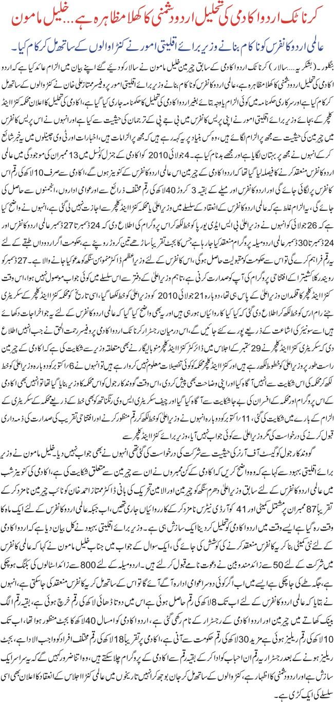 urdu academy