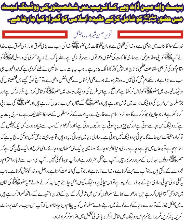 hasan shabbar mazmoon - Copy