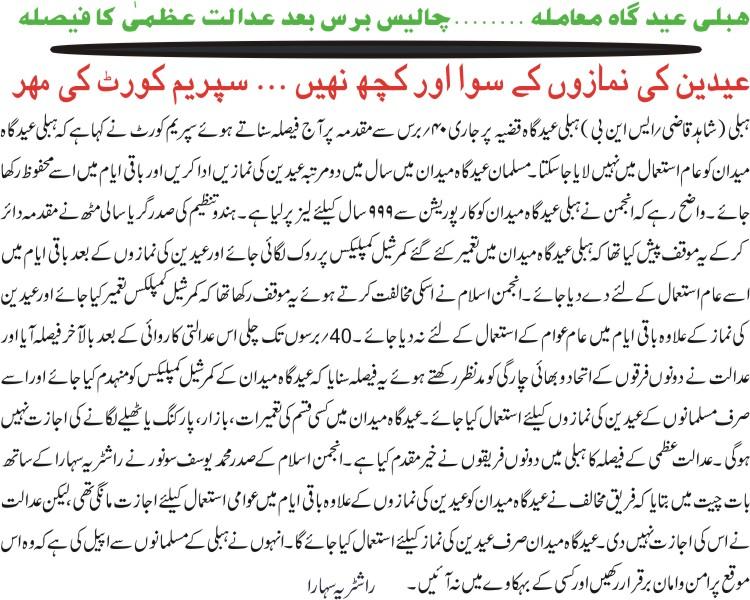 hubli eid gah news1