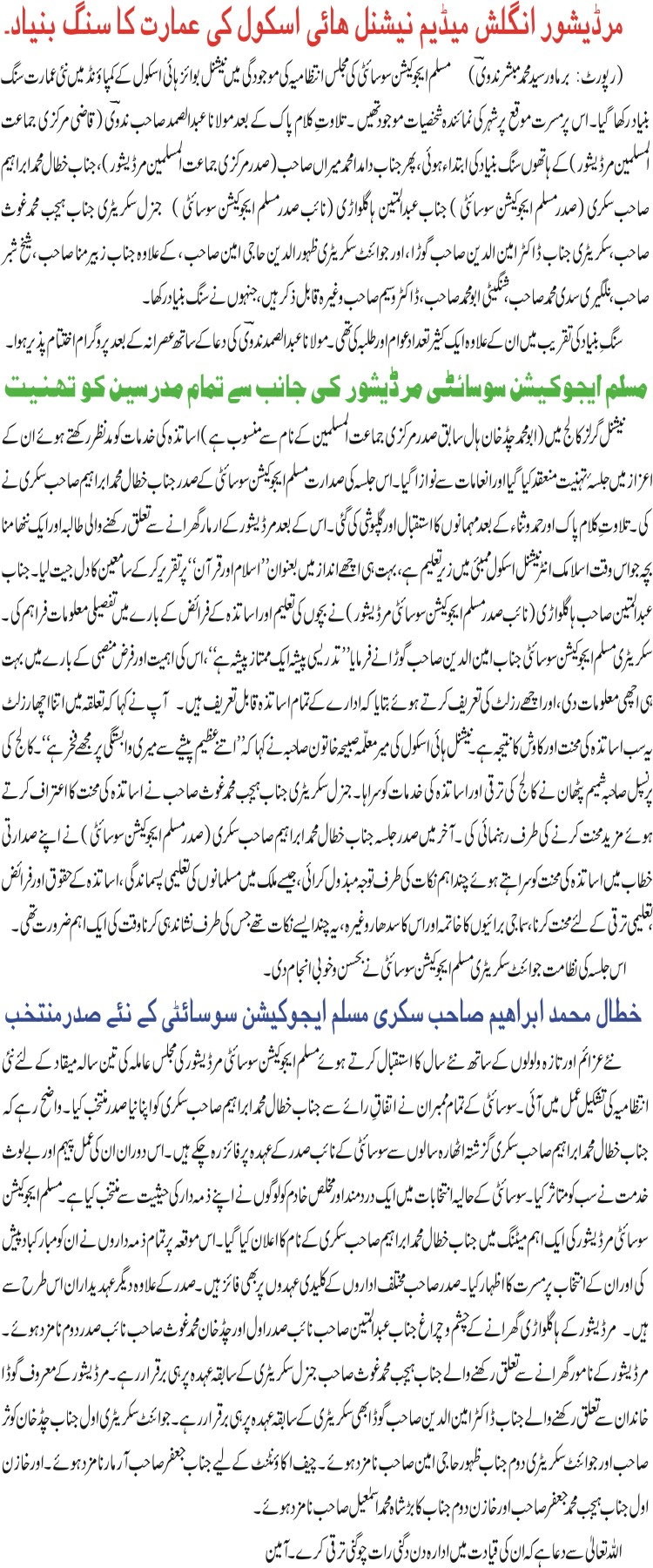 muslim education