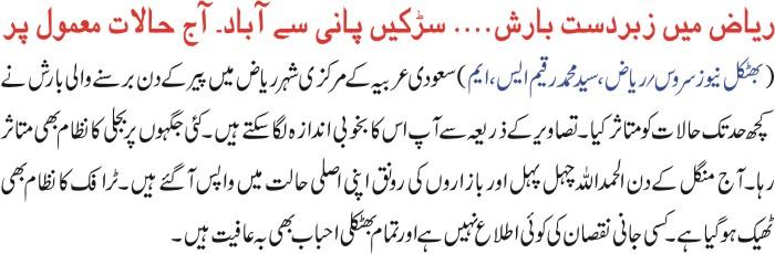 riyadh news