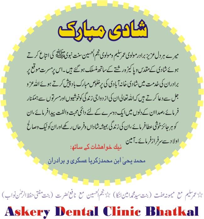 shadi mubarak 1